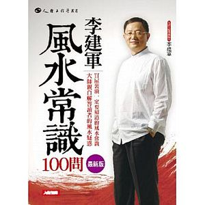 Li jian jun feng shui chang shi 100 wen ( New Version)