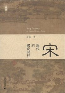 Song Dynasty: The Dawn of Modern China