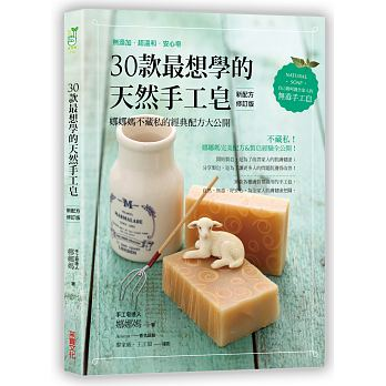 The 30 most want-to-learn natural, handmade soaps