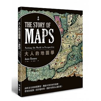 The Story of Maps: Putting the World in Perspective